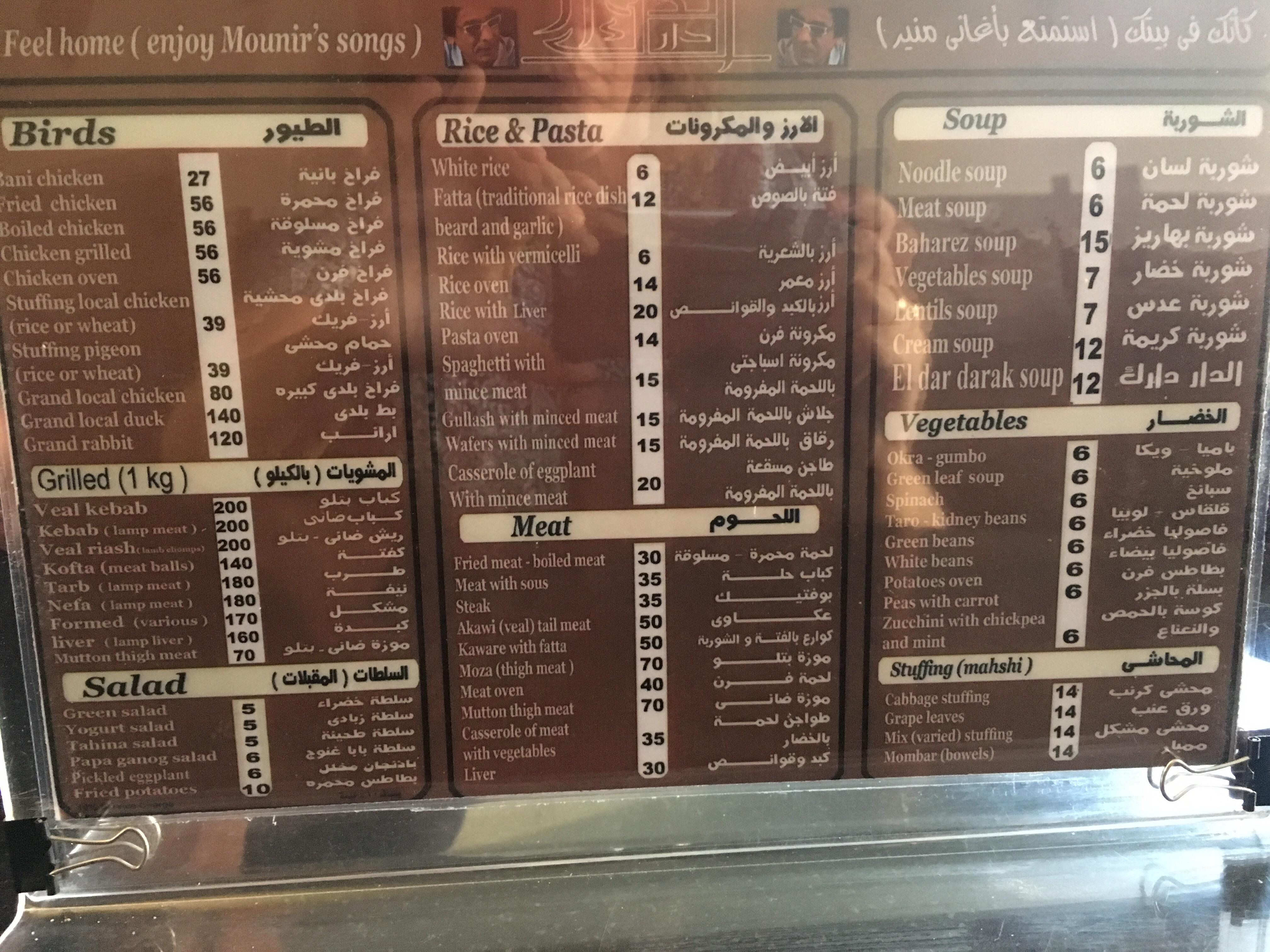 Speisekarte El Dar Darak Restaurant in Hurghada