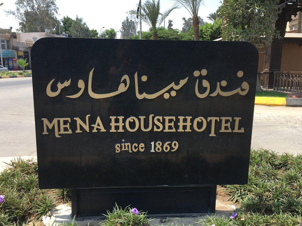 Mena House Hotel - Einfahrt